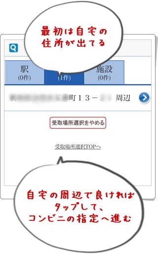 コンビニの受け取り店舗の選択画面(自宅周辺)