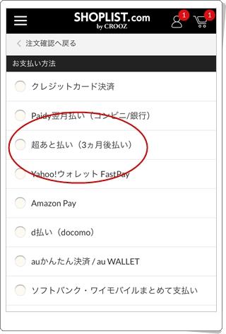 お支払い方法で超あと払いを選択する画面
