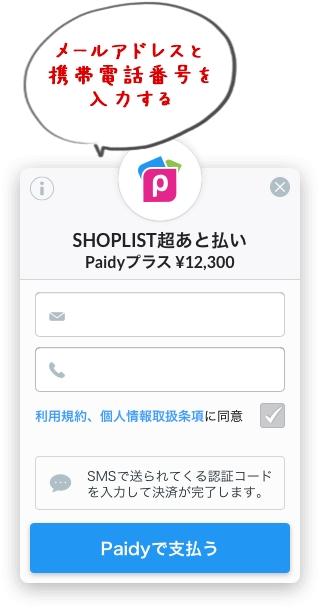 超あと払い メールアドレスと電話番号の入力画面