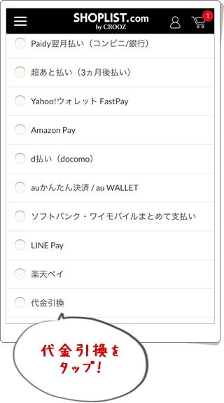 支払い方法を選ぶ画面で代金引換を選択
