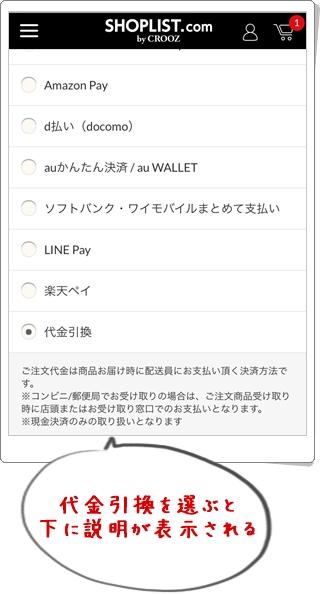 ショップリストの代金引換の説明が表示されている画面