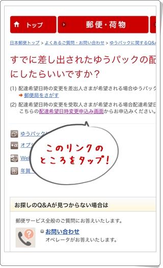 ゆうパックの配達日時の変更を申し込む画面