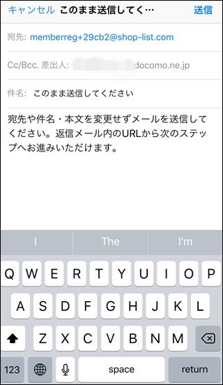 空メールの送信画面