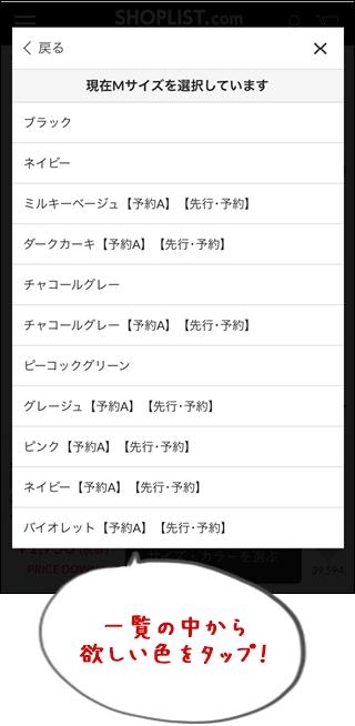 ショップリストのカラー選択画面