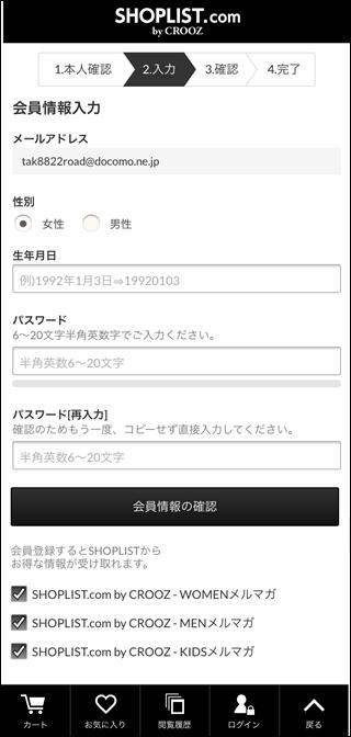 ショップリストの会員情報入力画面