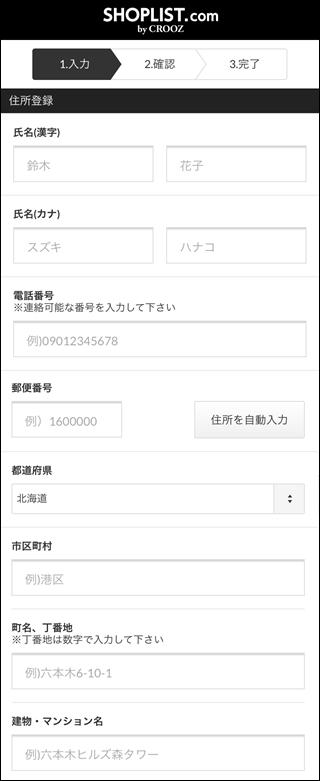 ショップリストの住所登録画面