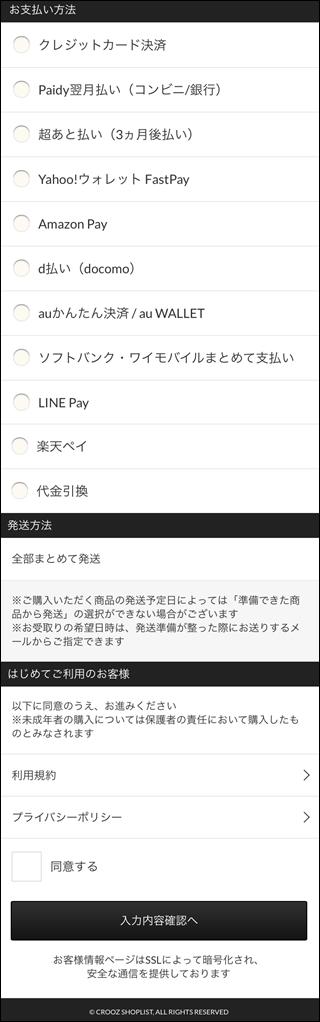 ショップリストの支払い方法選択画面