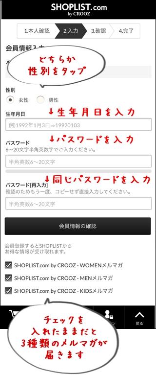 ショップリストの会員情報入力画面の各項目の詳細説明