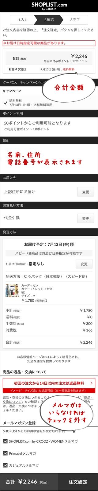 注文内容の確認画面