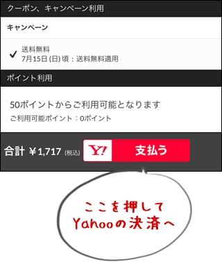 Yahoo!ウォレット FastPayの場合