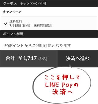 LINE Payの決済画面へ