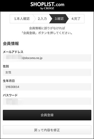 会員情報の確認画面