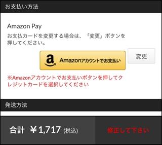 Amazonアカウントで支払いする画面へ