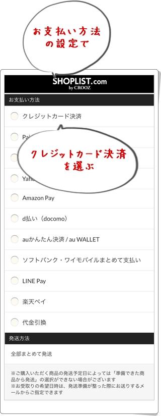 ショップリストのお支払い方法の設定画面