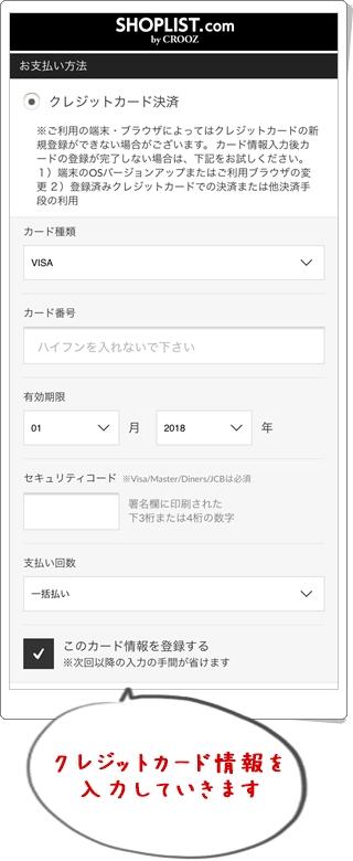 ショップリストのクレジットカード情報 入力画面