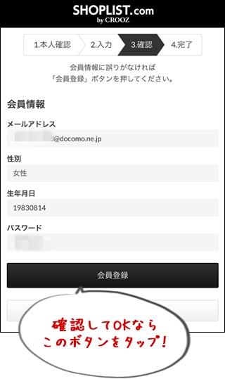 会員登録ボタンを押す時の画面