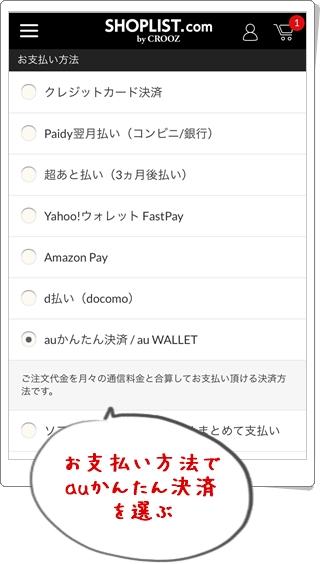 お支払い方法で「auかんたん決済/au WALLET」を選んだ画面