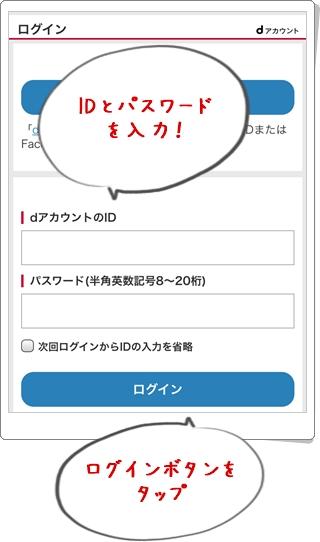 dアカウントのIDとパスワードを入力する画面