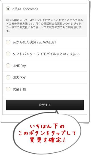 支払い方法の変更画面