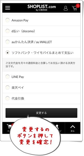 ショップリストの支払い方法 変更画面