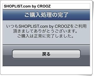 ショップリストでの購入処理の完了画面