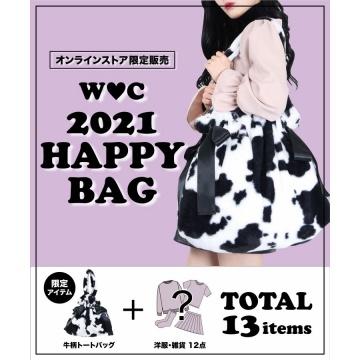 ウィゴー福袋2021