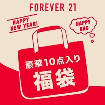 フォーエバー21福袋2019