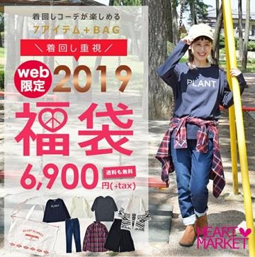 HEART MARKET福袋2019