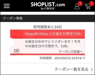 誕生日月の1,000円オフクーポン